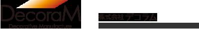 広島,東京,大阪のサイン・看板の施工は3Mジャパン特約の(株)デコラム ロゴ