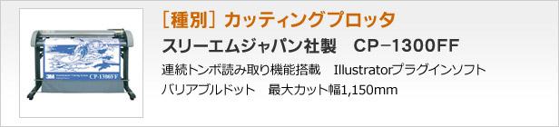 スリーエムジャパン社製 CP-1300FF