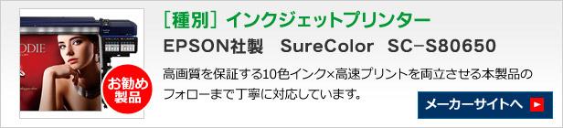 EPSON社製 SureColor SC-S80650