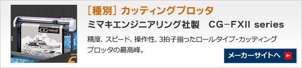 カッティングプロッタ ミマキエンジニアリング社製 CG-FXII Series