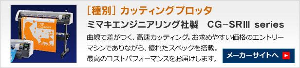 カッティングプロッタ ミマキエンジニアリング社製 CG-SRIII Series