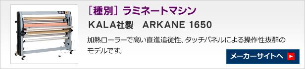KALA社製 ARKANE 1650