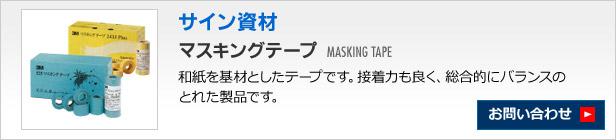 サイン資材 マスキングテープ
