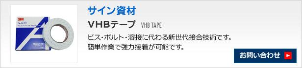 サイン資材 VHBテープ