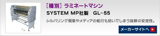 SYSTEM MP社製 GL-55